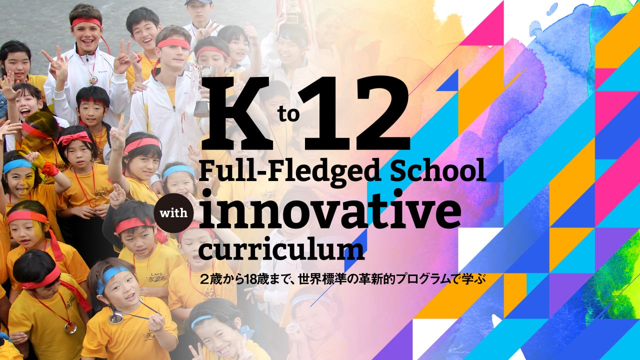 K to 12 Full-Fledged School with innovative curriculum 2歳から18歳まで、世界標準の革新的プログラムで学ぶ